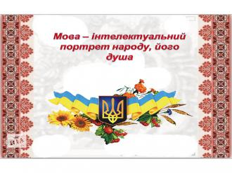 /Files/images/pidgotovka_do_zno_z_ukrainskoi_movy_ta_literatury_v_kirovogradi__33625383m.jpg